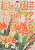 NHK 趣味の園芸 2002/4