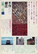 季刊「銀花」 1970年秋 第三号