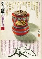 季刊「銀花」 1972年夏 第十号