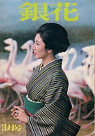 銀花 1969年3月号