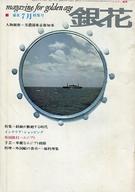 銀花 1969年7月号