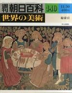 セット)週刊朝日百科 世界の美術 全140冊セット