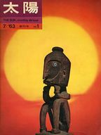 太陽 1963年7月創刊号 NO.1