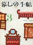 暮しの手帖 1969年 冬
