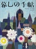 暮しの手帖 1970年 早春