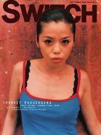 SWITCH 1996年9月号