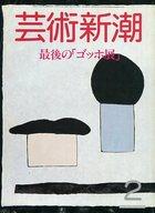 芸術新潮 1986年2月号