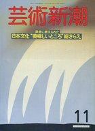芸術新潮 1988年11月号