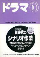 シナリオマガジン ドラマ 1992年10月号