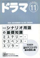 シナリオマガジン ドラマ 1994年11月号
