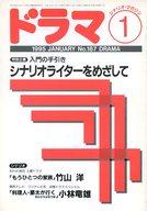 シナリオマガジン ドラマ 1995年1月号