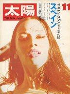 太陽 1970年11月号