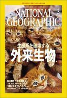 NATIONAL GEOGRAPHIC日本版 2005/3 ナショナルジオグラフィック