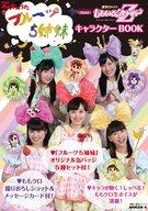 付録付)NHKみんなのうた フルーツ5姉妹feat.ももいろクローバーZ キャラクターBOOK