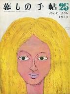 暮しの手帖 1973年7・8月号