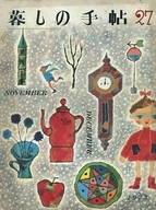 暮しの手帖 1973年11・12月号