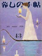 暮しの手帖 1976年7・8月号