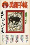 別冊 美術手帖 1982年秋