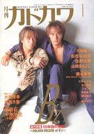 月刊カドカワ 1998/1
