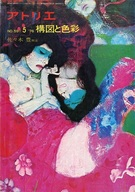 アトリエ 1976年5月号 NO.591