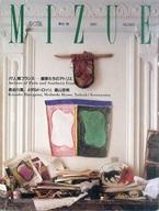 季刊みづゑ 1991年秋