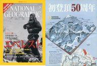 付録付)NATIONAL GEOGRAPHIC日本版 2003/5 ナショナルジオグラフィック(別冊付録1点)