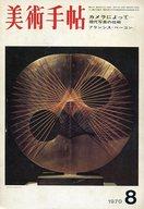 美術手帖 1970年8月号
