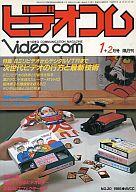 ビデオコム 1985年1+2月号 No.20