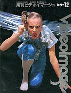 Videoimage No.2 1978年12月号 ビデオイマージュ