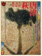 太陽やきものシリーズ 唐津萩 1976年秋号
