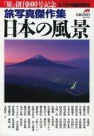 旅写真傑作集 日本の風景