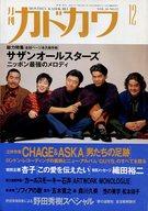 月刊カドカワ 1992年12月号