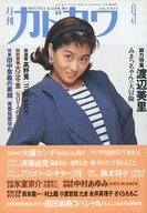 月刊カドカワ 1991年9月号