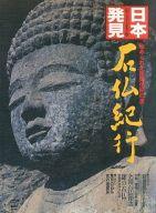 日本発見 17 石仏紀行