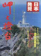日本発見 No35 岬と燈台