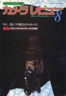 カメラレビュー 1979年8月号 No.8