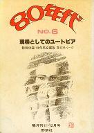 80年代 NO.6 1980年隔月刊11・12月号
