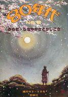 80年代 NO.8 1981年隔月刊3・4月号