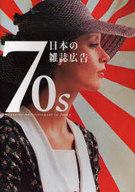 70s日本の雑誌広告