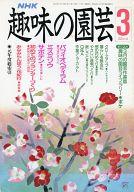 NHK 趣味の園芸 1990年3月号
