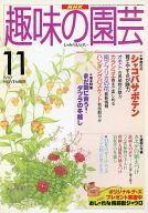 NHK 趣味の園芸 1997年11月号