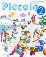 Piccolo(ピコロ)  1999年2月号
