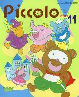Piccolo(ピコロ)  1997年11月号