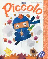 Piccolo(ピコロ)  1994年11月号