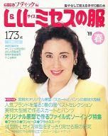 付録付)ウーマンブティック編 L&LLサイズミセスの服 1989年春(別冊付録1点)