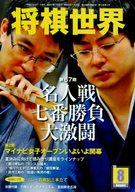 付録付)将棋世界 2009年8月号(別冊付録1点)
