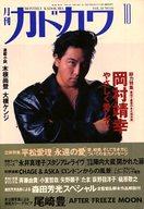 月刊カドカワ 1992年10月号
