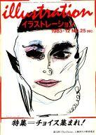 illustration イラストレーション NO.25 1983年12月号
