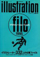 illustration file イラストレーション・ファイル 1995