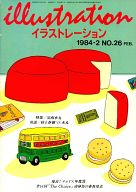 illustration 1984年02月号 No.26 イラストレーション
